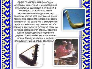 Арфа семиструнная («лебедь», «журавль» или «гусь») – многострунный, музыкальн