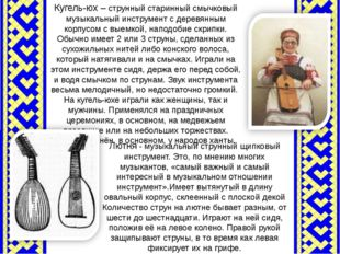 Кугель-юх – струнный старинный смычковый музыкальный инструмент с деревянным