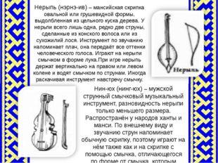 Нерыпь (нэрнэ-ив) – мансийская скрипка овальной или грушевидной формы, выдолб