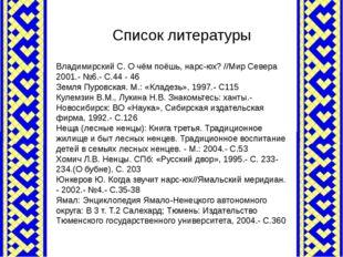 Владимирский С. О чём поёшь, нарс-юх? //Мир Севера 2001.- №6.- С.44 - 46 Земл