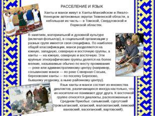 РАССЕЛЕНИЕ И ЯЗЫК Ханты и манси живут в Ханты-Мансийском и Ямало-Ненецком авт