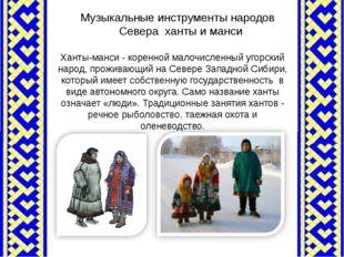 Музыкальные инструменты народов Севера ханты и манси Ханты-манси - коренной м