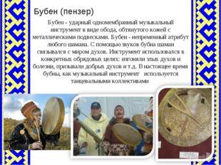Бубен (пензер) Бубен - ударный одномембранный музыкальный инструмент в виде о