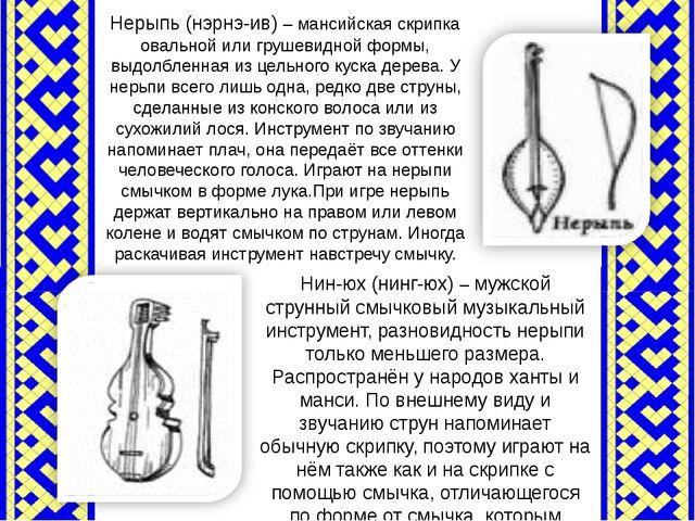 Нерыпь (нэрнэ-ив) – мансийская скрипка овальной или грушевидной формы, выдолб...