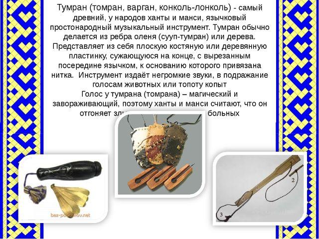 Тумран (томран, варган, конколь-лонколь) - самый древний, у народов ханты и м...