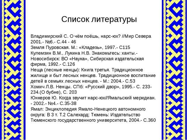 Владимирский С. О чём поёшь, нарс-юх? //Мир Севера 2001.- №6.- С.44 - 46 Земл...