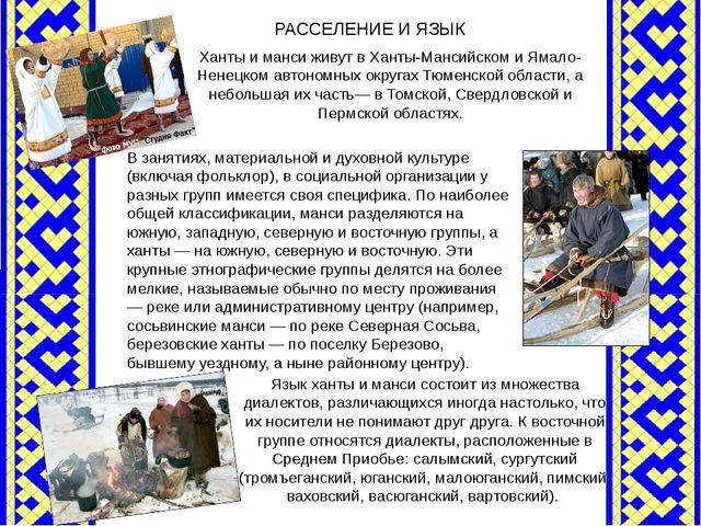 РАССЕЛЕНИЕ И ЯЗЫК Ханты и манси живут в Ханты-Мансийском и Ямало-Ненецком авт...