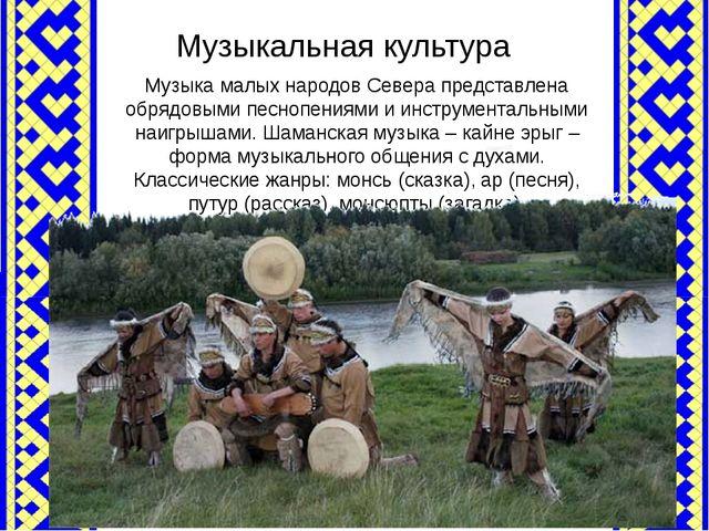 Музыкальная культура Музыка малых народов Севера представлена обрядовыми песн...