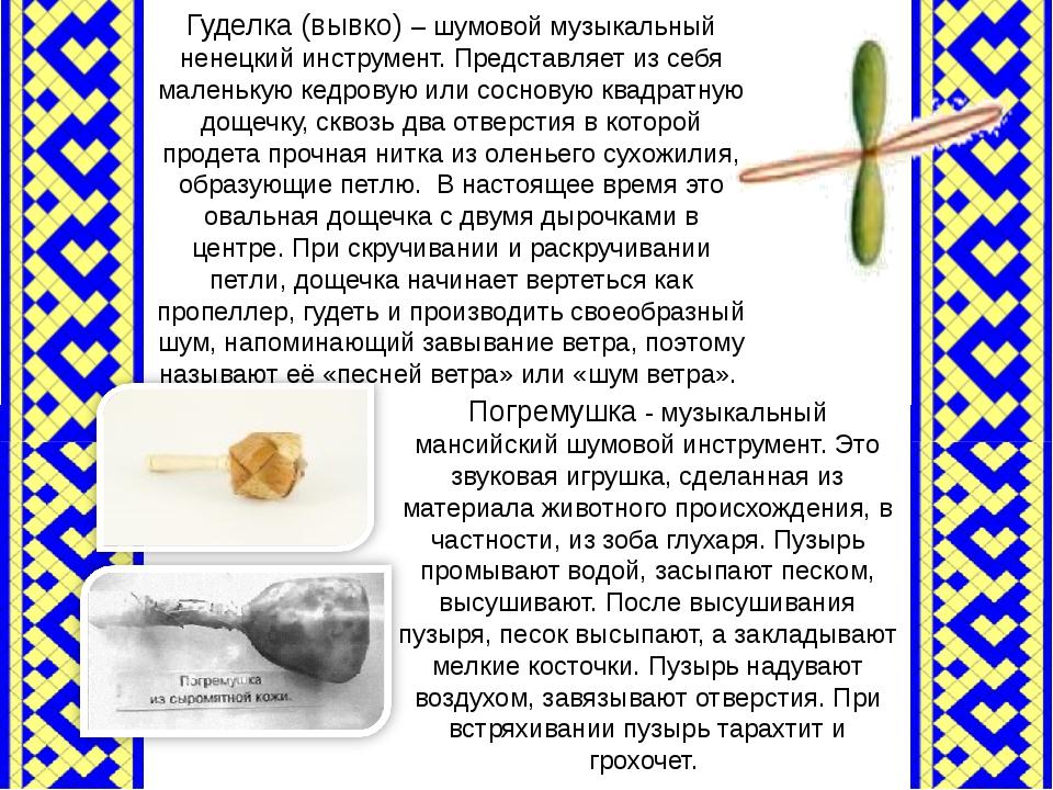Гуделка (вывко) – шумовой музыкальный ненецкий инструмент. Представляет из се...