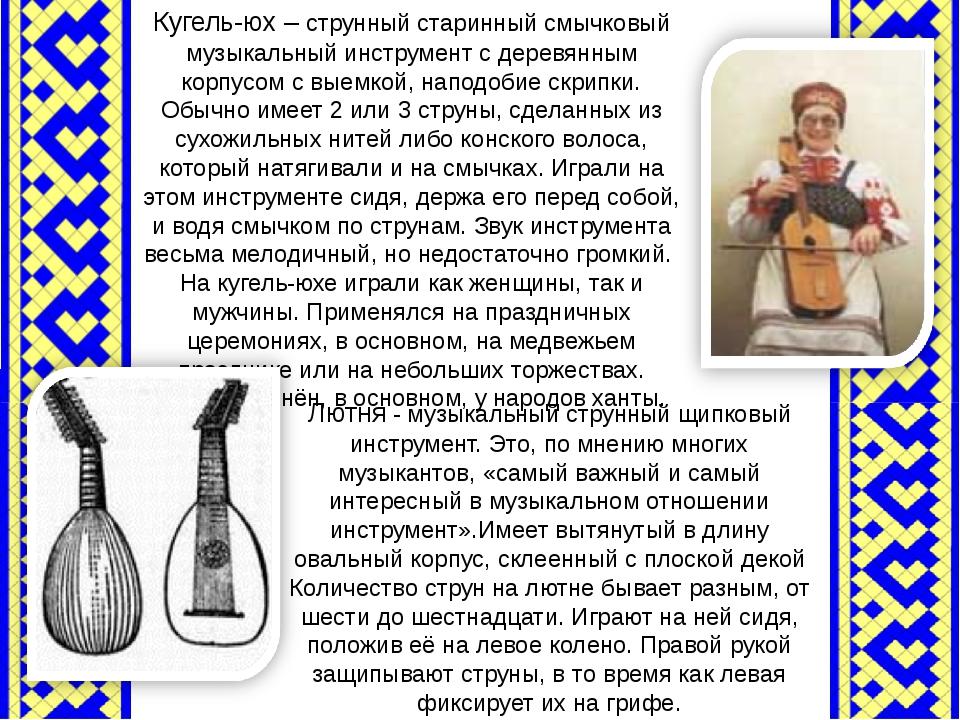 Кугель-юх – струнный старинный смычковый музыкальный инструмент с деревянным...
