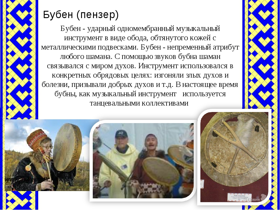 Бубен (пензер) Бубен - ударный одномембранный музыкальный инструмент в виде о...