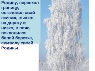Русский композитор М.И. Глинка, когда возвращался на Родину, переехал границу