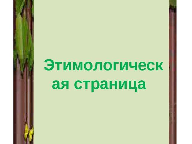 Этимология слова береза Этимологическая страница
