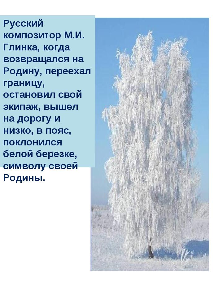 Русский композитор М.И. Глинка, когда возвращался на Родину, переехал границу...