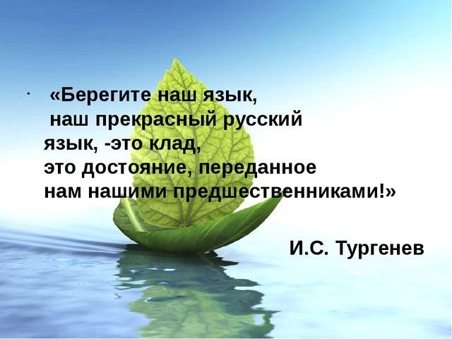 «Берегите наш язык, наш прекрасный русский язык, -это клад, это достояние, п...