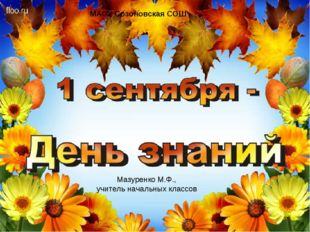 Мазуренко М.Ф., учитель начальных классов МАОУ Созоновская СОШ