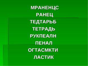 МРАНЕНЦС РАНЕЦ ТЕДТАРЬБ ТЕТРАДЬ РУКПЕАЛН ПЕНАЛ ОГТАСМКТИ ЛАСТИК