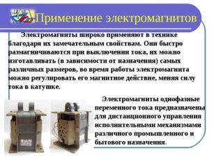 Применение электромагнитов Электромагниты однофазные переменного тока предназ