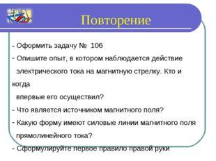 - Оформить задачу № 106 Опишите опыт, в котором наблюдается действие электрич