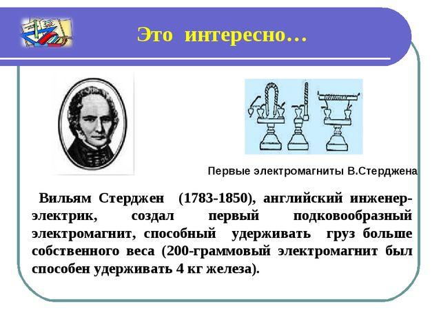 Вильям Стерджен (1783-1850), английский инженер-электрик, создал первый подк...