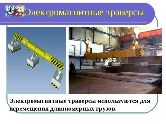 Электромагнитные траверсы используются для перемещения длинномерных грузов. Э...