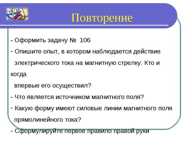 - Оформить задачу № 106 Опишите опыт, в котором наблюдается действие электрич...