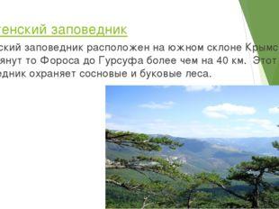 Ялтенский заповедник Ялтенский заповедник расположен на южном склоне Крымских