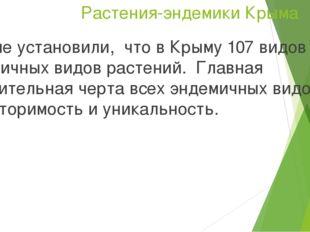 Растения-эндемики Крыма Ученые установили, что в Крыму 107 видов эндемичных
