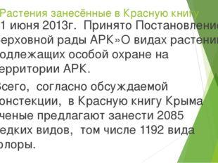 Растения занесённые в Красную книгу Крыма 21 июня 2013г. Принято Постановлен