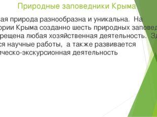 Природные заповедники Крыма Крымская природа разнообразна и уникальна. На те