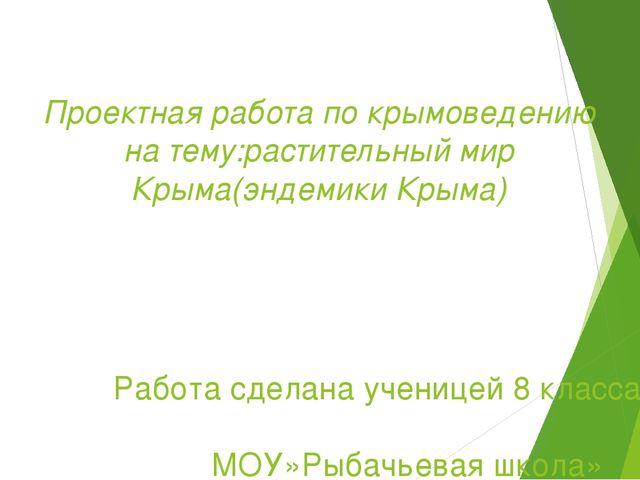 Проектная работа по крымоведению на тему:растительный мир Крыма(эндемики Крым...