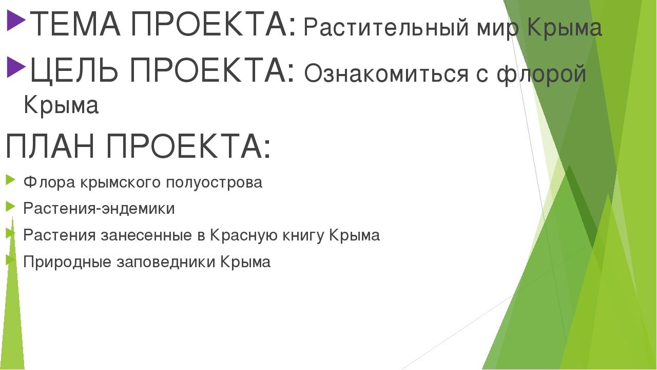 ТЕМА ПРОЕКТА: Растительный мир Крыма ЦЕЛЬ ПРОЕКТА: Ознакомиться с флорой Кры...