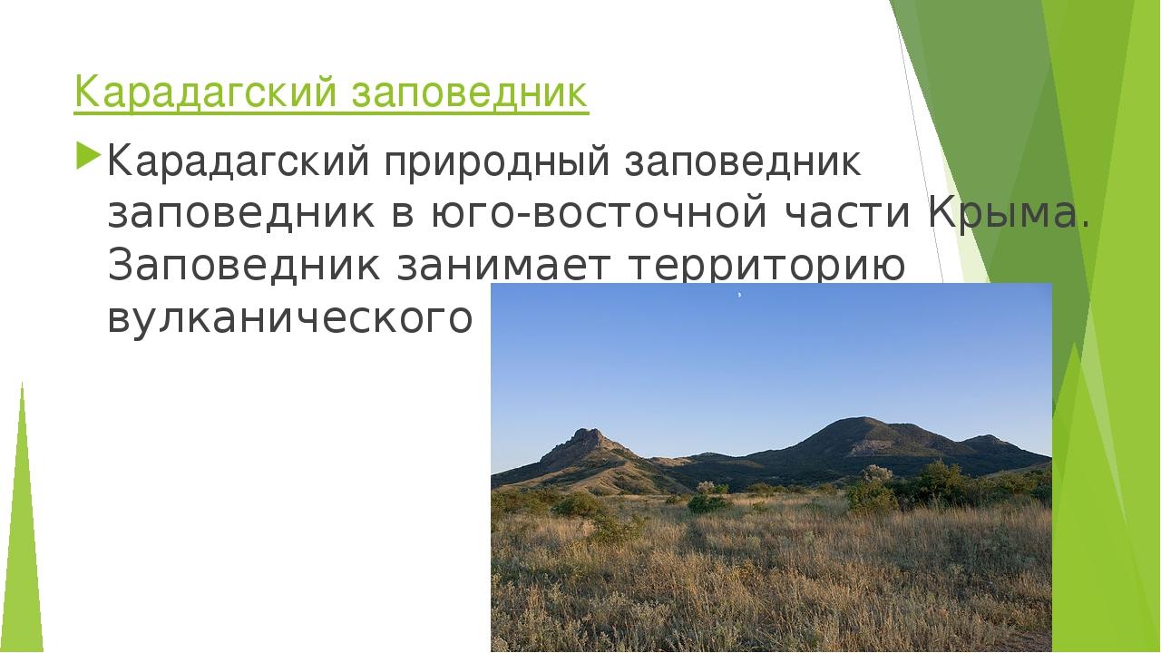 Карадагский заповедник Карадагский природный заповедникзаповедникв юго-вост...