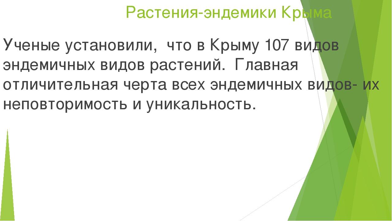 Растения-эндемики Крыма Ученые установили, что в Крыму 107 видов эндемичных...