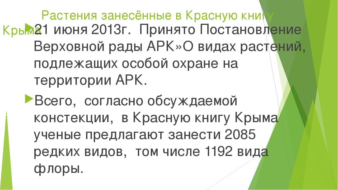 Растения занесённые в Красную книгу Крыма 21 июня 2013г. Принято Постановлен...