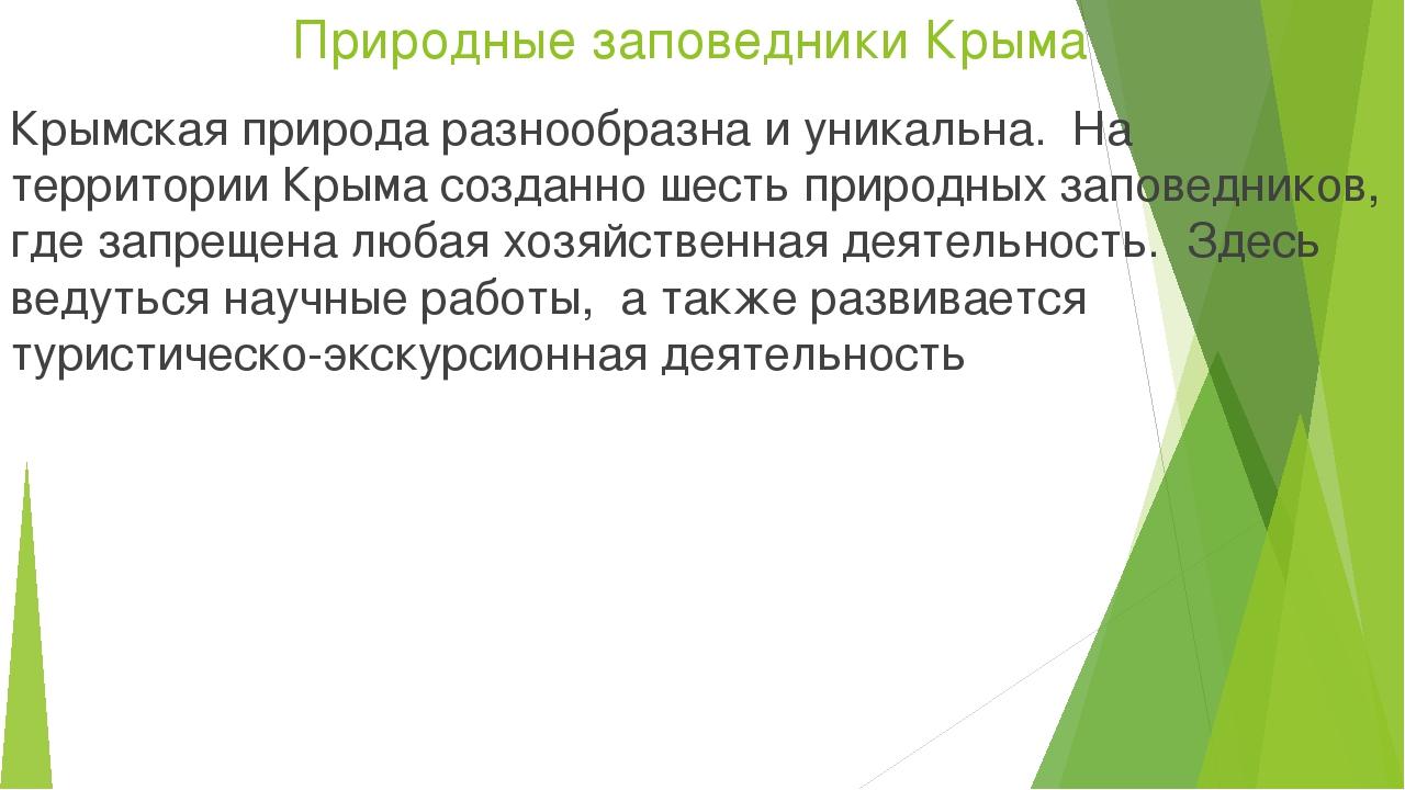 Природные заповедники Крыма Крымская природа разнообразна и уникальна. На те...