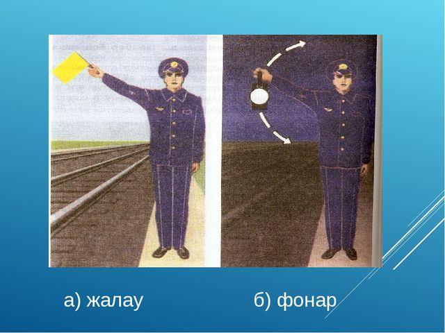 а) жалау б) фонар
