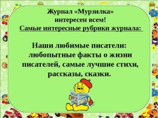 Журнал «Мурзилка» интересен всем! Самые интересные рубрики журнала: Наши люб