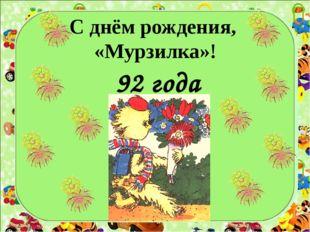 9 С днём рождения, «Мурзилка»! 92 года