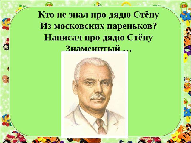 Кто не знал про дядю Стёпу Из московских пареньков? Написал про дядю Стёпу З...