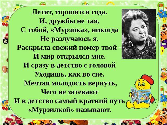 Летят, торопятся года. И, дружбы не тая, С тобой, «Мурзика», никогда Не разл...