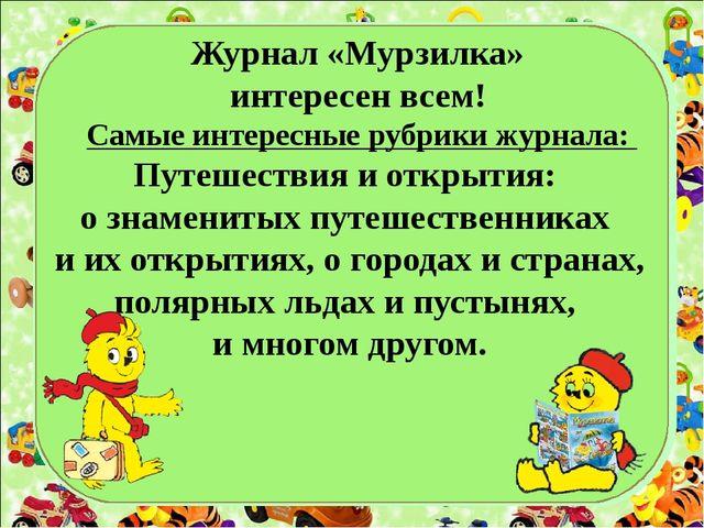Журнал «Мурзилка» интересен всем! Самые интересные рубрики журнала: Путешест...