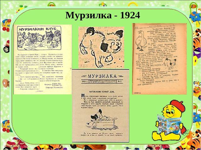 Мурзилка - 1924