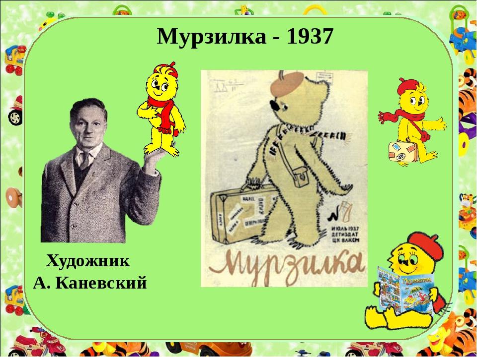 Мурзилка - 1937 Художник А. Каневский