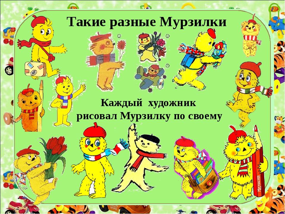 Такие разные Мурзилки Каждый художник рисовал Мурзилку по своему