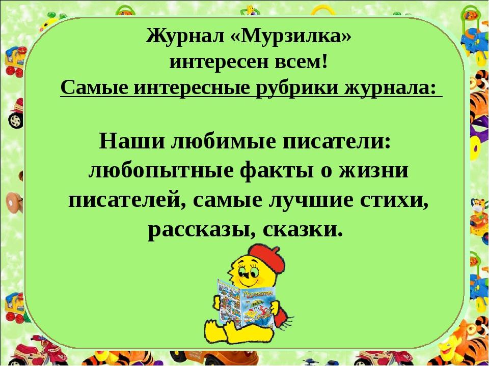 Журнал «Мурзилка» интересен всем! Самые интересные рубрики журнала: Наши люб...