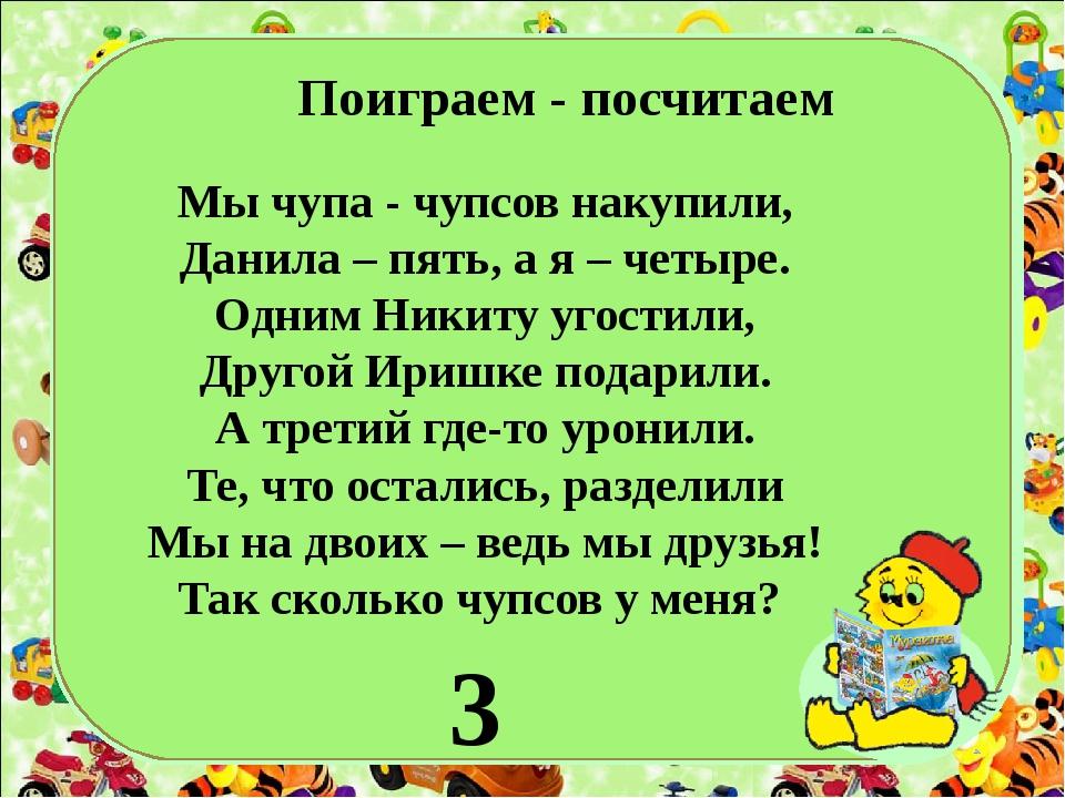 Поиграем - посчитаем 3 Мы чупа - чупсов накупили, Данила – пять, а я – четыр...