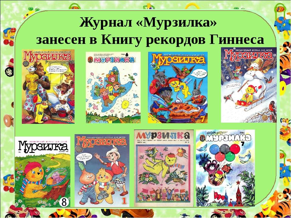 Журнал «Мурзилка» занесен в Книгу рекордов Гиннеса