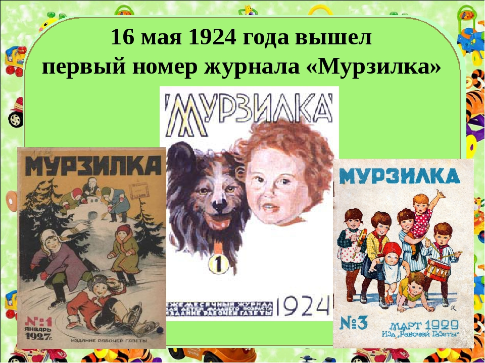 16 мая 1924 года вышел первый номер журнала «Мурзилка»