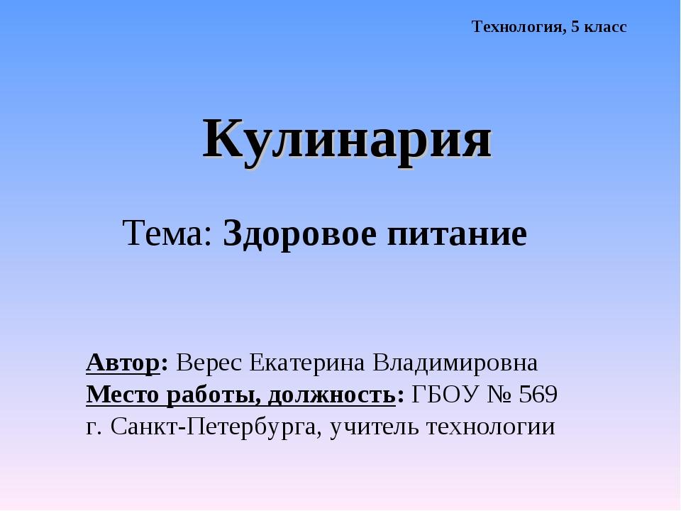 Тема: Здоровое питание Кулинария Технология, 5 класс Автор: Верес Екатерина В...